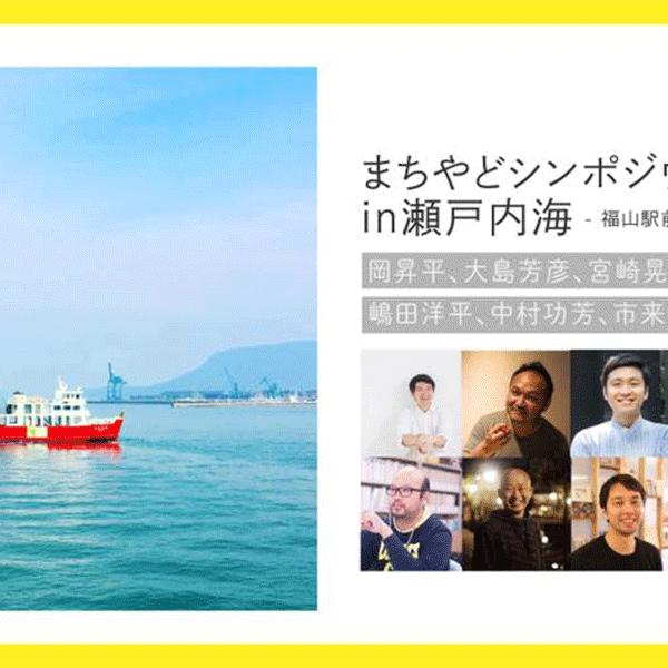 まちやどシンポジウム in 瀬戸内海 MACHIYADO symposium in Setouchi