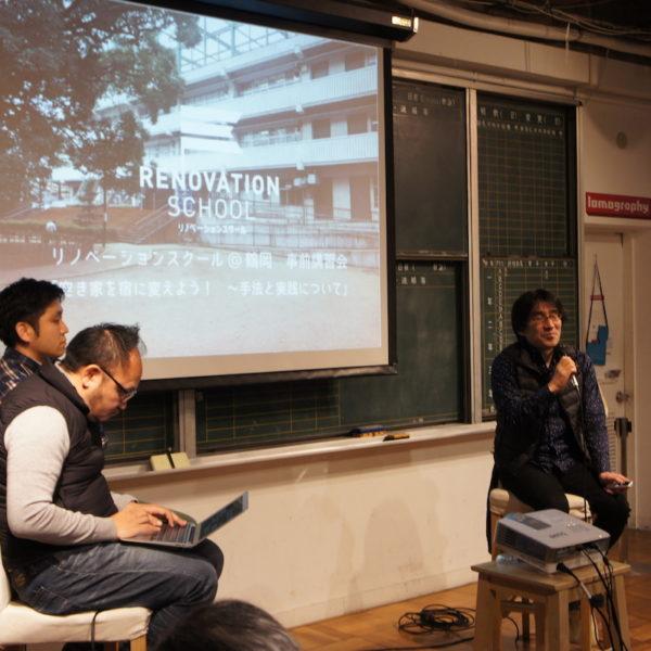 「空き家を宿に変えよう!〜手法と実践について〜」@3331 ARTS CHIYODA