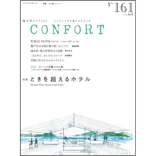 コンフォルト161号「ときを超えるホテル」にまちやど特集が掲載されています。