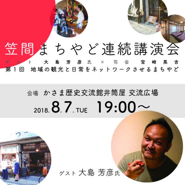 「笠間まちやど連続講演会」のお知らせ MACHIYADO Lecture Series in Kasama