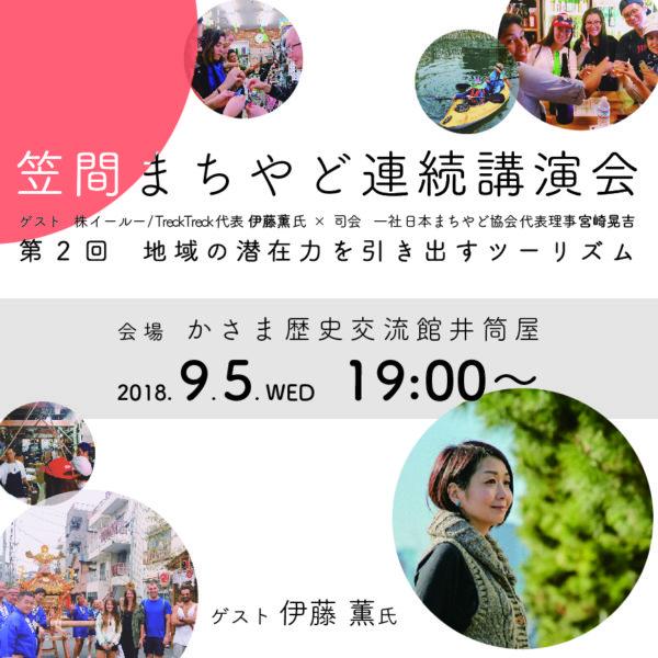 「第2回 笠間まちやど連続講演会」のお知らせ #2 MACHIYADO Lecture Series in Kasama