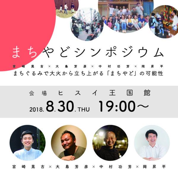 「まちやどシンポジウム in 糸魚川」のお知らせ MACHIYADO symposium in Itoigawa