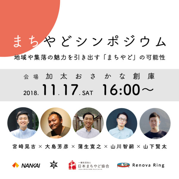 「まちやどシンポジウム in 加太」のお知らせ MACHIYADO symposium in Kada