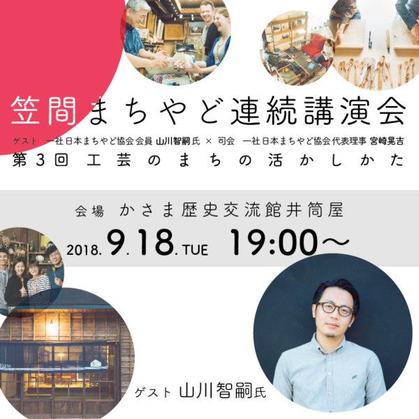「第3回 笠間まちやど連続講演会」のお知らせ #3 MACHIYADO Lecture Series in Kasama