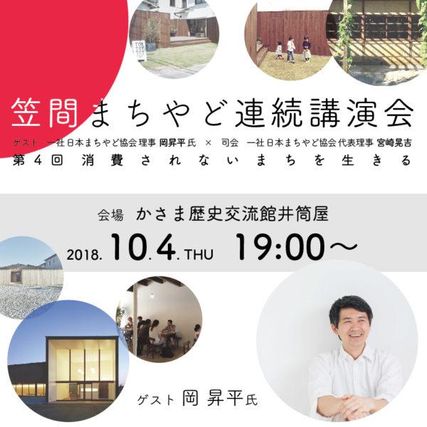 「第4回 笠間まちやど連続講演会」のお知らせ #4 MACHIYADO Lecture Series in Kasama