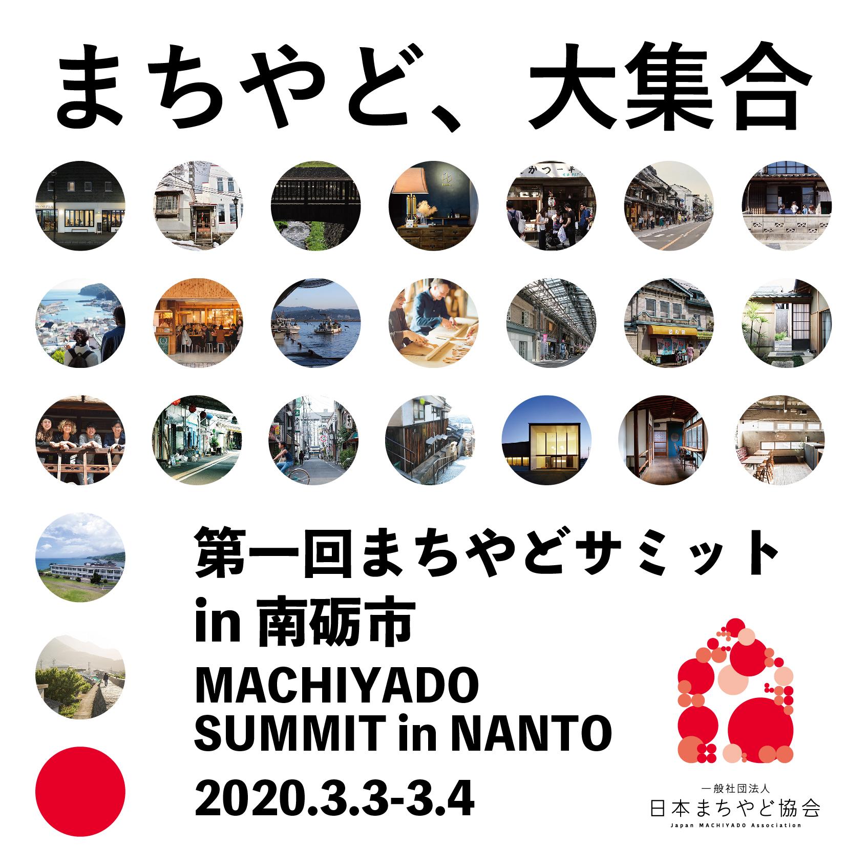 第一回まちやどサミット in 南砺市 / MACHIYADO SUMMIT in NANTO 2020